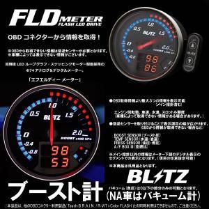 ブースト計 ブリッツ スズキ アルトワークス HA36S 15/12〜 FLDメーター 15206 BLITZ|ouen