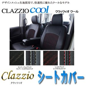 スズキ ソリオ バンディット H27/9〜 MA36S/MA46S クラッツィオ シートカバー クラッツィオ クール ES-6280|ouen