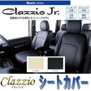 ホンダ シャトル ハイブリッド H27/5〜 GP7/GP8 クラッツィオ シートカバー クラッツィオ ジュニア EH-2002|ouen