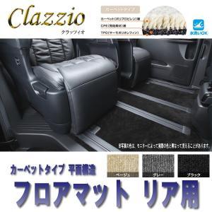 クラッツィオ フロアマット トヨタ ヴェルファイア H27/2〜 GGH30W/GGH35W/AGH30W/AGH35W リア用オプション(平面マット) カーペットタイプ ET-1514-01|ouen