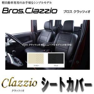 スズキ ラパン H25/6〜H27/5 HE22S クラッツィオ シートカバー 新ブロスクラッツィオ ES-0626|ouen