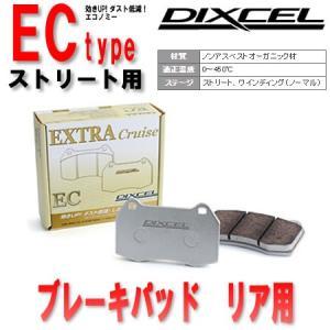 ブレーキパッド ディクセル トヨタ 86 ハチロク ZN6 12/04〜 DIXCEL ECタイプ リア用 365089 ouen