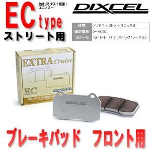 ブレーキパッド ディクセル ダイハツ タント LA600S 13/09〜15/05 DIXCEL ECタイプ フロント用 381108 ouen