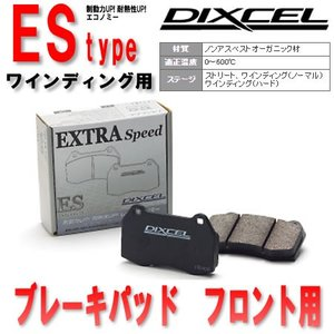 ブレーキパッド ディクセル ダイハツ ハイゼット S500P S510P 15/11〜 DIXCEL ESタイプ フロント用 381116 ouen