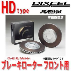 トヨタ タコマ 3.4 (2WD) 4 ディクセル ブレーキローター HD フロント 3118256S