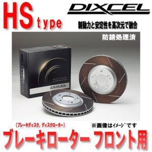 ディクセル ブレーキローター ホンダ アクティ HA8 HA9 09/12〜 HS フロント 3310422S ouen