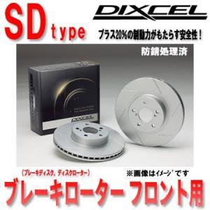 ディクセル ブレーキローター ダイハツ ミラ ココア L675S L685S 14/08〜 SD フロント 3818039S ouen