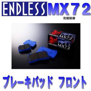 エンドレス ブレーキパッド ミツビシ ランサー・エボ1/2/3 H4.10〜H8.9 CD9A CE9A (エボ1/2/3) フロントのみ MX72 EP242