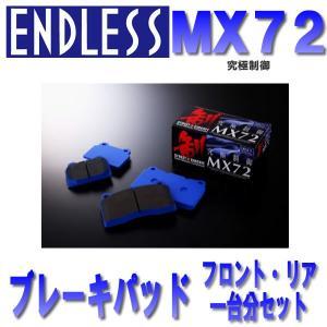 エンドレス ブレーキパッド ミツビシ ランサー・エボ1/2/3 H4.10〜H8.9 CD9A CE9A (エボ1/2/3) 一台分セッット MX72 EP242 EP283