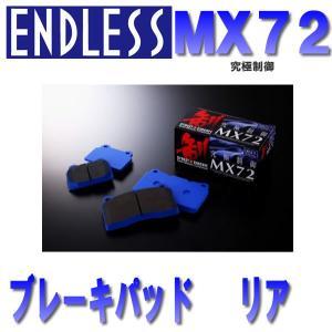 エンドレス ブレーキパッド ミツビシ ランサー・エボ1/2/3 H4.10〜H8.9 CD9A CE9A (エボ1/2/3) リアのみ MX72 EP283