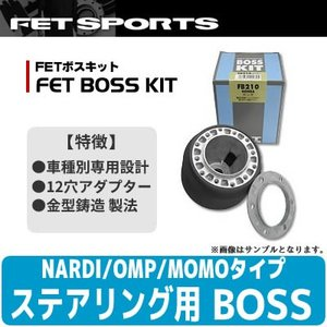 FET ステアリングボス スズキ ワゴンR MC系 10/10〜15/8 車種別 ステアリング 交換用 BOSS KIT(ボスキット) FB411|ouen