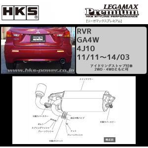 ミツビシ RVR GA4W 11/11〜14/03 HKS マフラー LEGAMAX Premium 32018-AM009|ouen