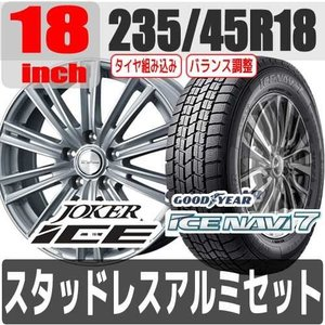 レクサス GS 10系 18インチ スタッドレス・アルミセット 一台分(4本セット) JOKER ICE SILVER/GOODYEAR 235/45R18|ouen