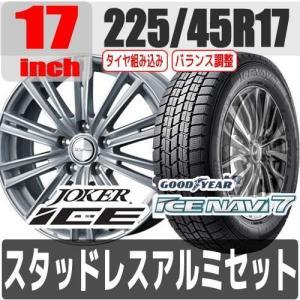 レクサス IS 30系 17インチ スタッドレス・アルミセット 一台分(4本セット) JOKER ICE SILVER/GOODYEAR 225/45R17|ouen