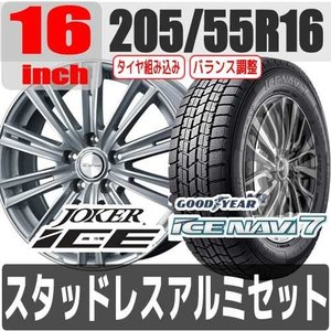 レクサス IS 20系 16インチ スタッドレス・アルミセット 一台分(4本セット) JOKER ICE SILVER/GOODYEAR 205/55R16|ouen