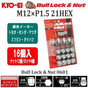 KYO-EI ブルロック&ナット M12×P1.5 21HEX クロームメッキ 16個入(ナット12個/ロック4個) 全長31mm キョーエイ ホイールナット ロックナット 盗難防止 0601|ouen