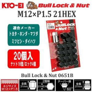 KYO-EI ブルロック&ナット M12×P1.5 21HEX ブラック 20個入(ナット16個/ロック4個) 全長31mm キョーエイ ホイールナット ロックナット 盗難防止 0651B|ouen