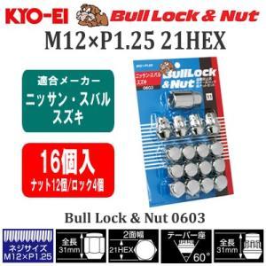 KYO-EI ブルロック ロックナット M12×P1.25 21HEX クロームメッキ 16個入(ナット12/ロック4) 全長:31mm キョーエイ ロック&ナットセット 0603|ouen