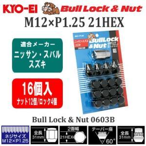 KYO-EI ブルロック&ナット M12×P1.25 21HEX ブラック 16個入(ナット12個/ロック4個) 全長31mm キョーエイ ホイールナット ロックナット 盗難防止 0603B|ouen