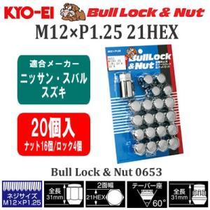 KYO-EI ブルロック ロックナット M12×P1.25 21HEX クロームメッキ 20個入(ナット16/ロック4) 全長:31mm キョーエイ ロック&ナットセット 0653|ouen