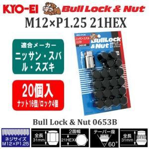 KYO-EI ブルロック&ナット M12×P1.25 21HEX ブラック 20個入(ナット16個/ロック4個) 全長31mm キョーエイ ホイールナット ロックナット 盗難防止 0653B|ouen