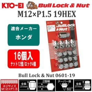 KYO-EI ブルロック ロックナット M12×P1.5 19HEX クロームメッキ 16個入(ナット12/ロック4) 全長:31mm キョーエイ ロック&ナットセット 0601-19|ouen