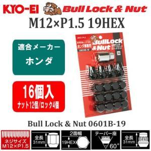 KYO-EI ブルロック&ナット M12×P1.5 19HEX ブラック 16個入(ナット12個/ロック4個) 全長31mm キョーエイ ホイールナット ロックナット 盗難防止 0601B-19|ouen