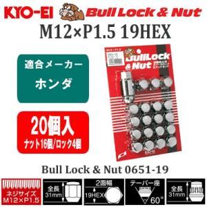 KYO-EI ブルロック ロックナット M12×P1.5 19HEX クロームメッキ 20個入(ナット16/ロック4) 全長:31mm キョーエイ ロック&ナットセット 0651-19|ouen