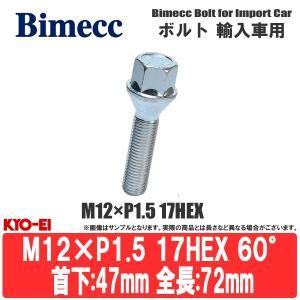 KYO-EI(キョーエイ) ビメック ラグボルト M12×P1.5 17HEX テーパー:60° メッキ 全長:72mm 首下長さ:47mm 輸入車用 ボルト C17A42 ouen
