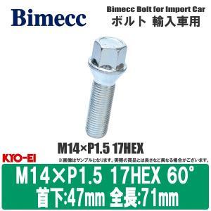 KYO-EI(キョーエイ) ビメック ラグボルト M14×P1.5 17HEX テーパー:60° メッキ 全長:71mm 首下長さ:47mm 輸入車用 ボルト C17D47 ouen