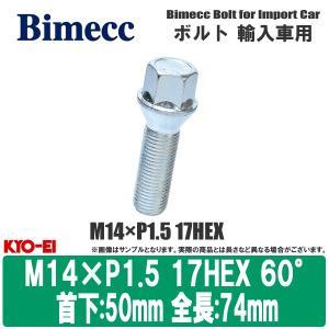 KYO-EI(キョーエイ) ビメック ラグボルト M14×P1.5 17HEX テーパー:60° メッキ 全長:74mm 首下長さ:50mm 輸入車用 ボルト C17D50 ouen