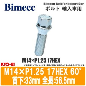 KYO-EI(キョーエイ) ビメック ラグボルト M14×P1.25 17HEX テーパー:60° メッキ 全長:56.5mm 首下長さ:33mm 輸入車用 ボルト C17F33 ouen