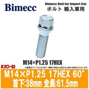 KYO-EI(キョーエイ) ビメック ラグボルト M14×P1.25 17HEX テーパー:60° メッキ 全長:61.5mm 首下長さ:38mm 輸入車用 ボルト C17F38 ouen