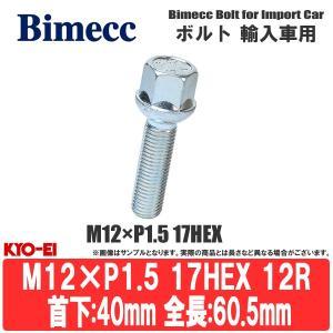 KYO-EI(キョーエイ) ビメック ラグボルト M12×P1.5 17HEX 球面座:12R メッキ 全長:60.5mm 首下長さ:40mm 輸入車用 ボルト S17A40 ouen