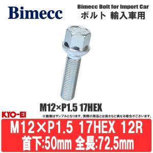 KYO-EI(キョーエイ) ビメック ラグボルト M12×P1.5 17HEX 球面座:12R メッキ 全長:72.5mm 首下長さ:50mm 輸入車用 ボルト S17A50 ouen