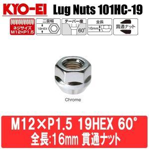 KYO-EI ラグナット(貫通タイプ) M12×P1.5 19HEX テーパー60° 単品 クロームメッキ 全長16mm キョーエイ ホイールナット 101HC-19|ouen