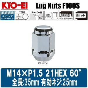 KYO-EI ラグナット(M14) M14×P1.5 21HEX テーパー60° 単品 クロームメッキ  全長35mm キョーエイ ホイールナット F100S|ouen