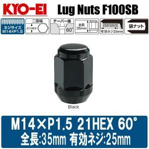 KYO-EI ラグナット(M14) M14×P1.5 21HEX テーパー60° 単品 ブラック 全長35mm キョーエイ ホイールナット F100SB|ouen