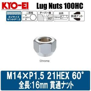 KYO-EI ラグナット(貫通タイプ) M14×P1.5 21HEX テーパー60° 単品 クロームメッキ  全長16mm キョーエイ ホイールナット 100HC|ouen