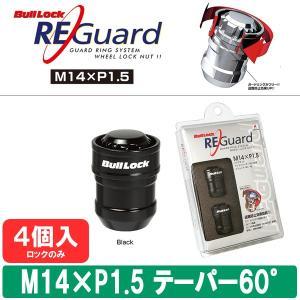 KYO-EI ブルロック リガード M14×P1.5 テーパー60° ロックナット4個入 ブラック 全長35mm キョーエイ ホイールナット 鍛造 RE600B|ouen