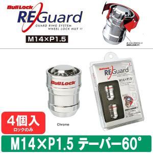 KYO-EI ブルロック リガード M14×P1.5 テーパー60° ロックナット4個入 クロームメッキ 全長35mm キョーエイ ホイールナット 鍛造 RE600|ouen