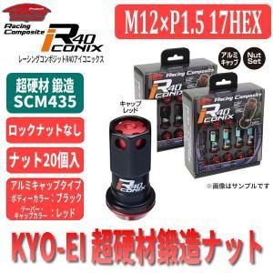 KYO-EI レーシングナット M12×P1.5 17HEX ブラック ナット20個入 全長44mm キョーエイ ホイールナット ロックナット 鍛造 RIA-01KR|ouen