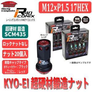 KYO-EI レーシングナット M12×P1.5 17HEX ブラック ナット20個入 全長44mm キョーエイ ホイールナット ロックナット 鍛造 RIF-01KR|ouen