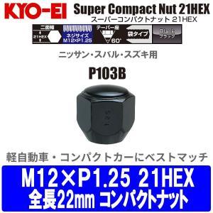 KYO-EI コンパクトナット M12×P1.25 21HEX ブラック 全長22mm キョーエイ ホイールナット 軽用 P103B|ouen