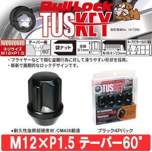 KYO-EI ブルロック タスキー M12×P1.5 19/21HEX兼用 テーパー60° ロックナット4個入 ブラック 全長31mm キョーエイ ホイールナット 鍛造 T601B|ouen