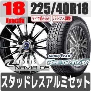 レクサス IS 30系 18インチ スタッドレス・アルミセット 一台分(4本セット) LEONIS NAVIA05 BPB/GOODYEAR 225/40R18|ouen