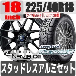 レクサス IS 30系 18インチ スタッドレス・アルミセット 一台分(4本セット) LEONIS NAVIA06 MBP/GOODYEAR 225/40R18|ouen