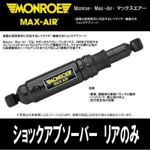 トヨタ ハイエース 100系 TRH112K/TRH122K/RZH124B/RZH125B 93/9〜04/8 モンロー ショックアブソーバー リアのみ MAX-AIR MA812C|ouen
