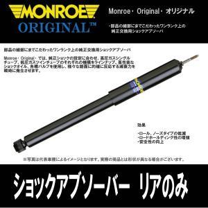 ニッサン マーチ K13 10/7 〜 モンロー ショックアブソーバー リアのみ ORIGINAL G1134|ouen