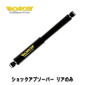 ホンダ N-BOX JF1 11/12〜17/8 モンロー ショックアブソーバー リアのみ OEスペクトラム M378006SP|ouen